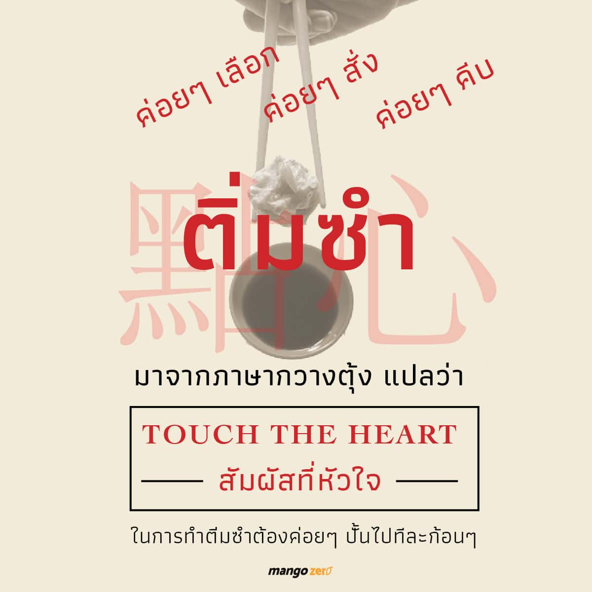touch-the-heart-of-dimsum5