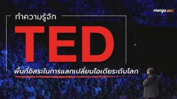 ทำความรู้จัก TED  พื้นที่อิสระในการแลกเปลี่ยนไอเดียระดับโลก