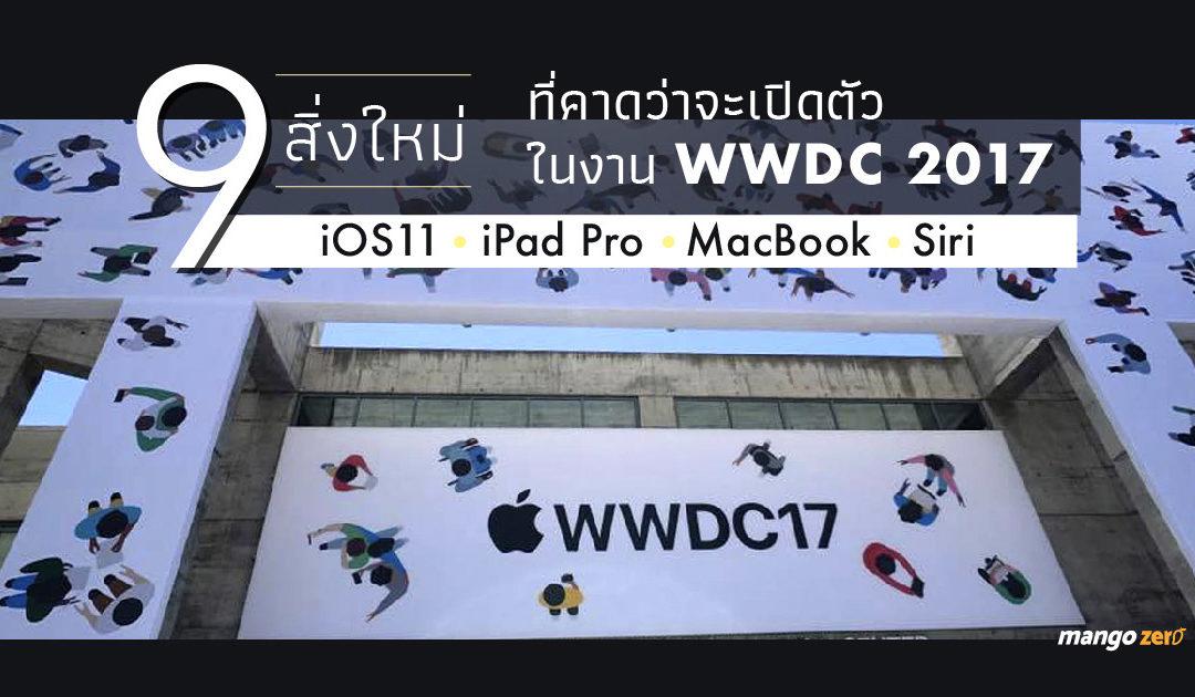 9 สิ่งใหม่ที่คาดว่าจะเปิดตัวในงาน WWDC 2017 , iOS11 , iPad Pro , MacBook, Siri