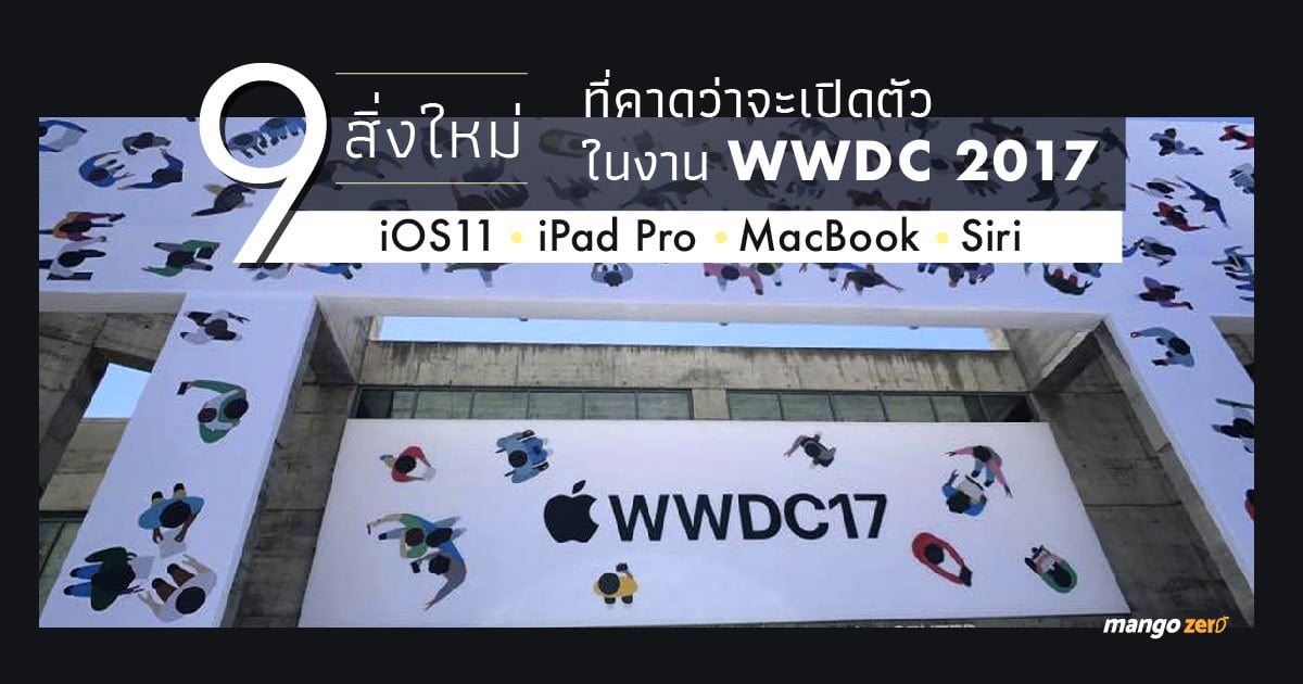 what-to-expect-at-wwdc-2017-1