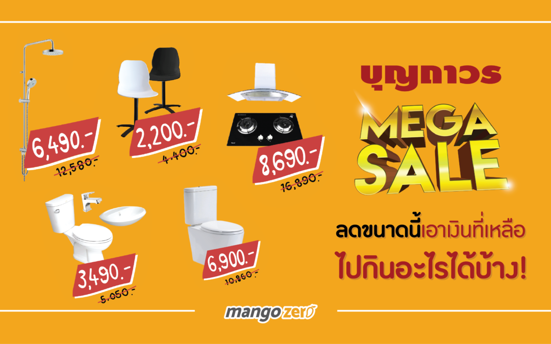 บุญถาวร Mega Sale ลดขนาดนี้เอาเงินที่เหลือไปกินอะไรได้บ้าง!
