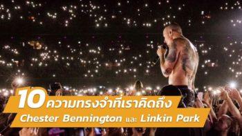 10 ความทรงจำที่เราคิดถึง Chester Bennington และ Linkin Park