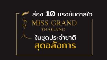 ส่อง 10 แรงบันดาลใจ Miss Grand Thailand 2017 ในชุดประจำชาติสุดอลังการ