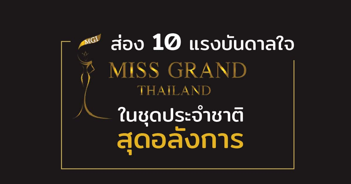 10-inspiration-dress-from-miss-grand-cover-02-01