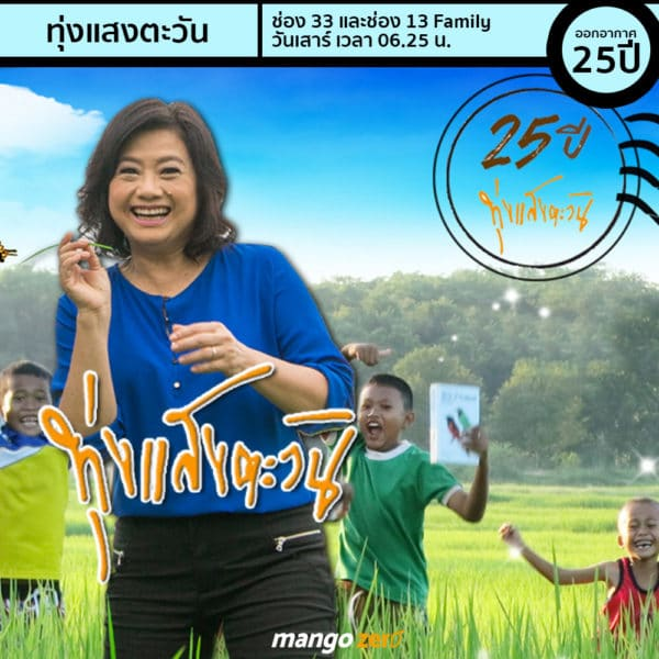10-thai-legend-tv-program-2-new