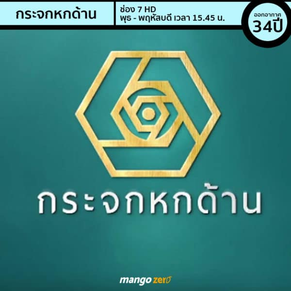 10-thai-legend-tv-program-4-new