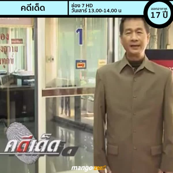 10-thai-legend-tv-program-6