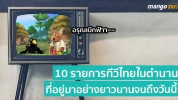 10 รายการทีวีไทยในตำนานที่อยู่มาอย่างยาวนานไม่หายไปไหน