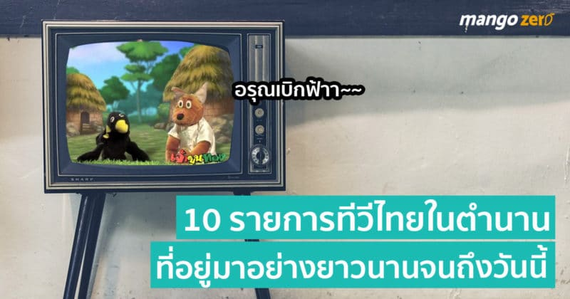 10-thai-legend-tv-program-cover