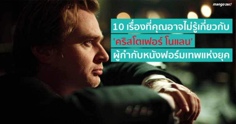 10-things-about-christopher-nolan-web