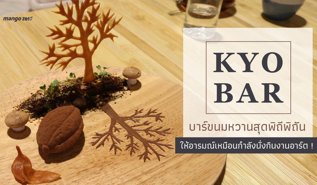 KYO BAR บาร์ขนมหวานสุดพิถีพิถัน ให้อารมณ์เหมือนกำลังนั่งกินงานอาร์ต !