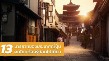 13 มารยาทและขนบธรรมเนียมของประเทศญี่ปุ่น ที่คนไทยต้องรู้ก่อนไปเที่ยว