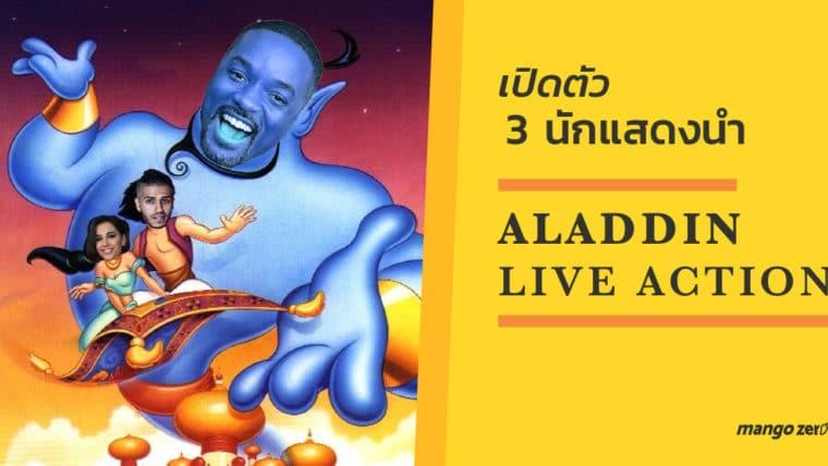 เปิดตัว 3 นักแสดงนำใน ALADDIN LIVE ACTION : Aladdin, Jasmine และ Genie