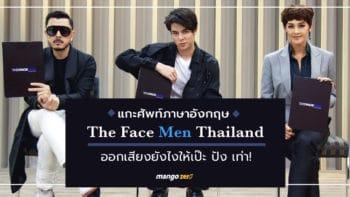 แกะศัพท์ภาษาอังกฤษจาก The Face Men Thailand ออกเสียงยังไงให้เป๊ะ ปังเท่า!