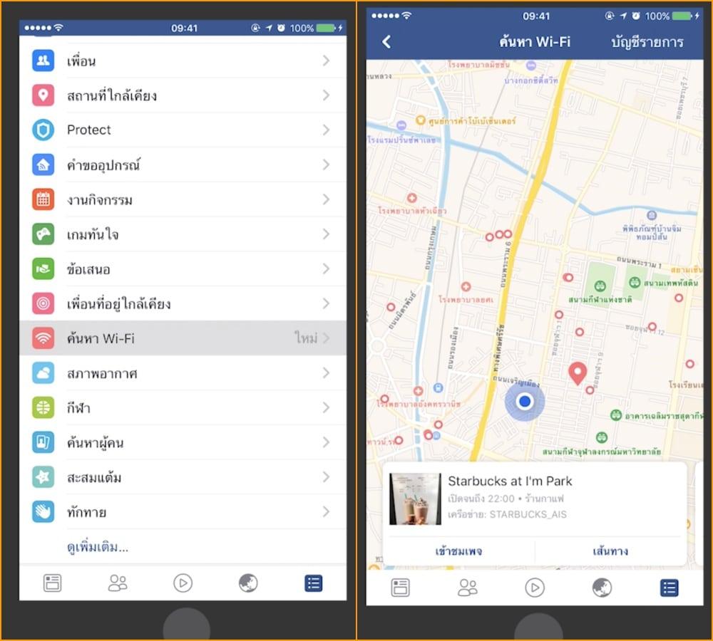 5-Secret-feature-on-facebook-1