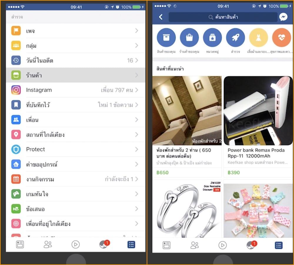 5-Secret-feature-on-facebook-4