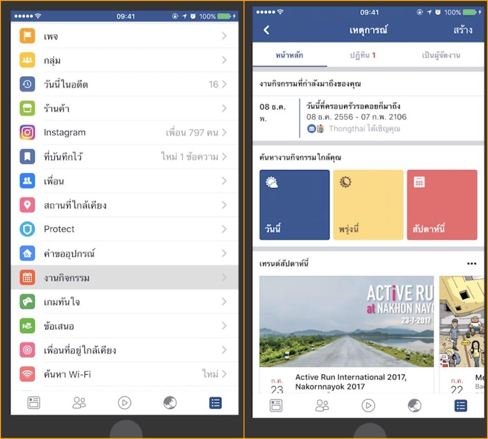 5-Secret-feature-on-facebook-5