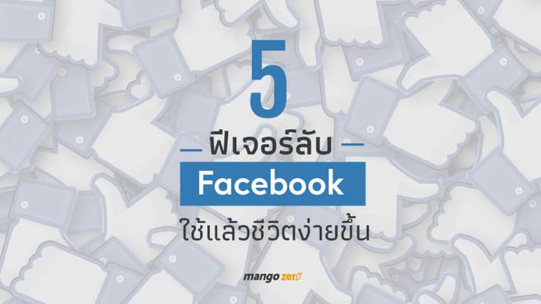 5 ฟีเจอร์ลับในแอป Facebook ใช้แล้วชีวิตง่ายขึ้น