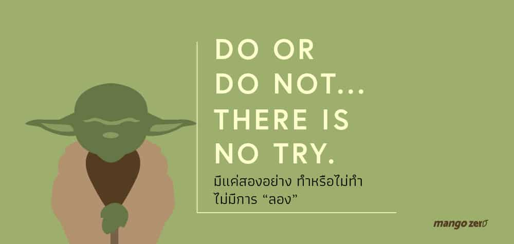 5-quotes-from-master-yoda-04