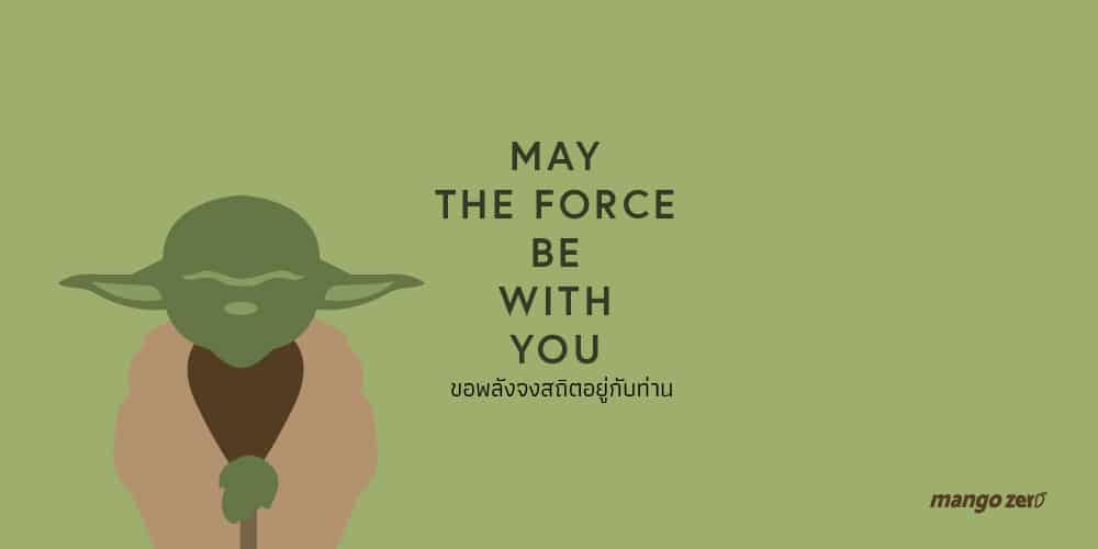 5-quotes-from-master-yoda-08