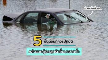 5 ขั้นตอนที่ควรปฏิบัติ หลังจากกู้รถสุดรักขึ้นมาจากน้ำ
