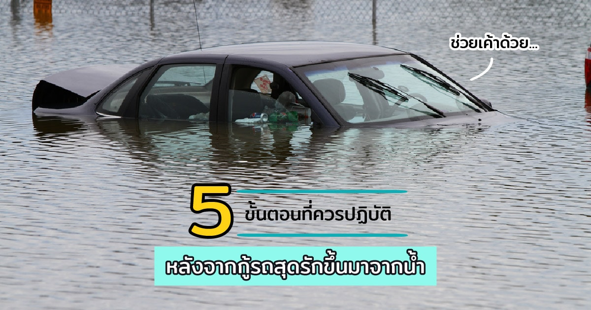 5-steps-that-should-to-do-after-recover-a-car-from-a-flood-07