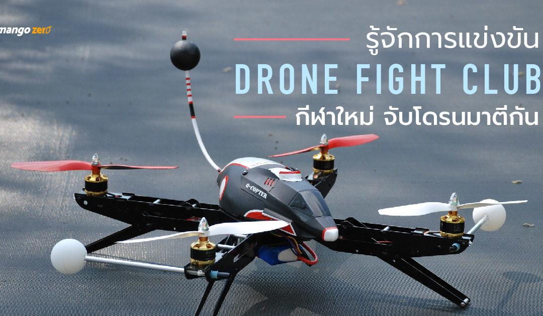 รู้จักการแข่งขัน Drone fight club กีฬาใหม่ จับโดรนมาตีกัน (ชมคลิป)