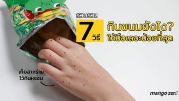 รวบรวม 7 วิธีกินขนมยังไง? ให้มือเลอะน้อยที่สุด