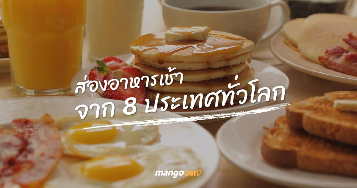 8-breakfast-from-around-the-world-11-09