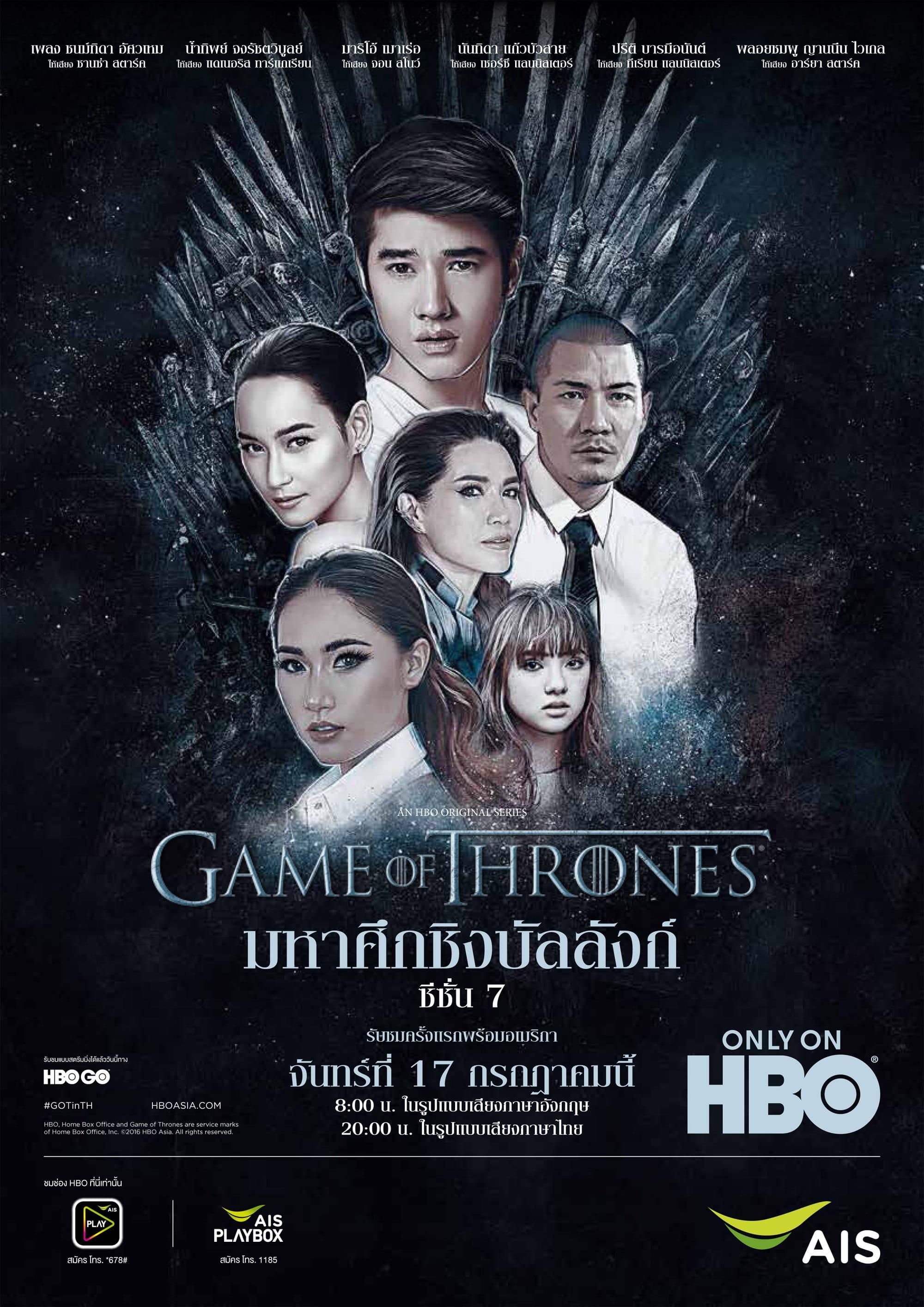 AIS-HBO_GOTs7_1