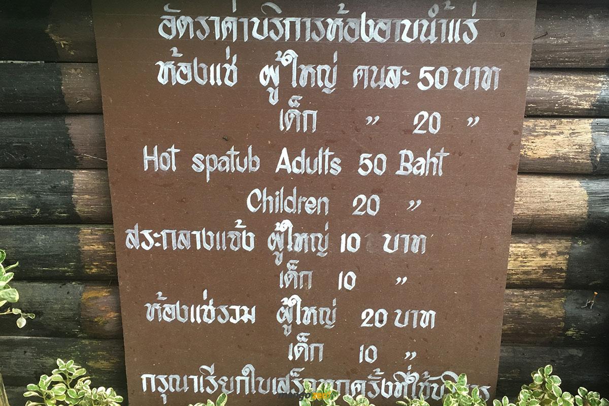Lampang-14review-Chae-Son-Nationa-Park-at-Lampang