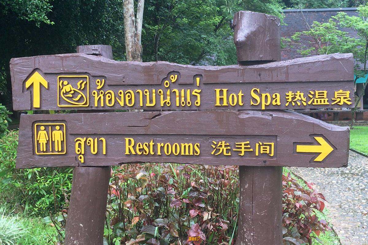 Lampang-6review-Chae-Son-Nationa-Park-at-Lampang