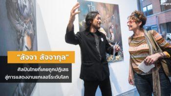 """""""สัจจา สัจจากุล"""" ศิลปินไทยที่เคยถูกปฏิเสธหลายครั้ง สู่การแสดงงานแกเลอรี่ระดับโลกที่ New York"""