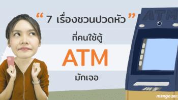 รวม 7 เรื่องชวนปวดหัวที่คนใช้ตู้ ATM มักเจอ พร้อมแนวทางแก้ไขที่ดีกว่า