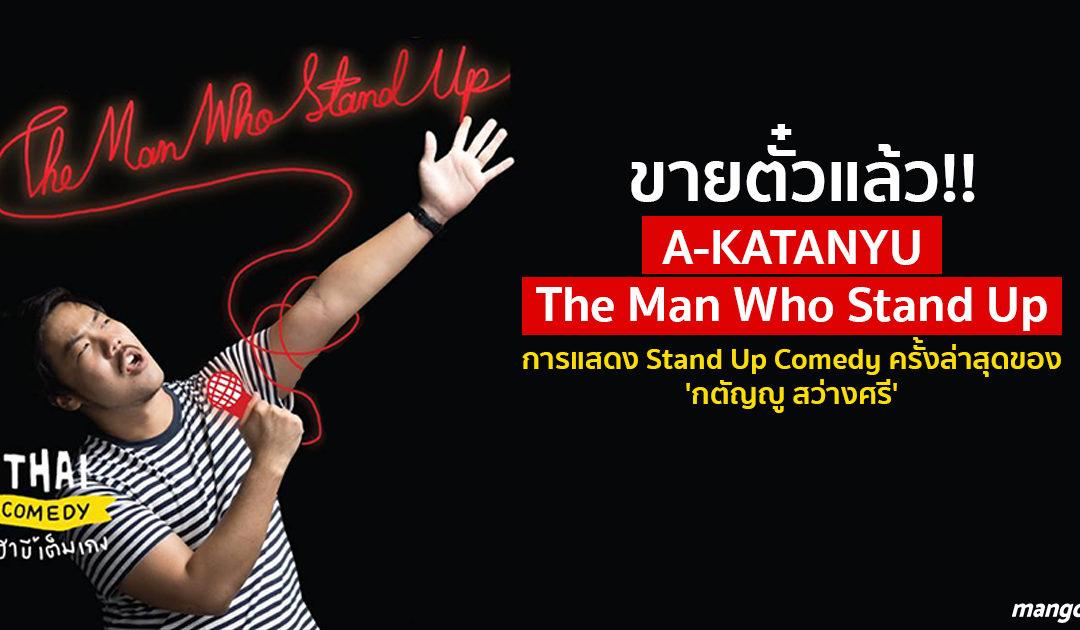 ขายตั๋วแล้ว 'A-KATANYU The Man Who Stand Up' Stand Up Comedy ครั้งล่าสุดของ 'กตัญญู สว่างศรี'