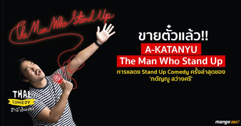a-katanyu-the-man-who-stand-up-ticket-available-now