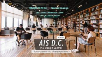 """พาชม """"AIS D.C. (AIS Design Centre)"""" พื้นที่สร้างสรรค์แห่งใหม่ เพื่อนักธุรกิจสตาร์ทอัพ !"""