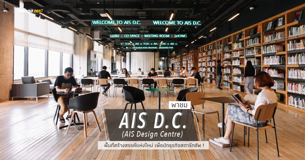 ais-dc-feature