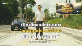เปิดเบื้องหลังโฆษณา 'ขอบคุณประเทศไทย' จากคนต้นคิด 'อาร์ม พุทธผล' ครีเอทีฟแห่ง Rabbit's Tale