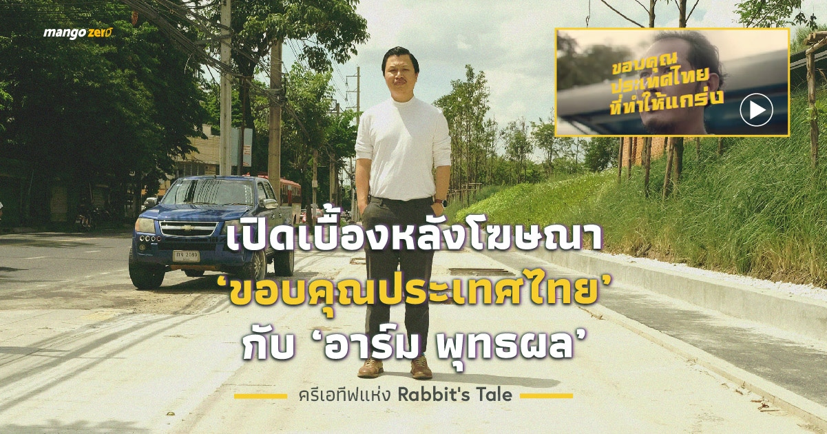 behind-the-scene-thank-you-thailand-insurance-advertising-cover
