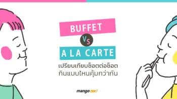 Buffet vs A La Carte เปรียบเทียบช็อตต่อช็อต กินแบบไหนคุ้มกว่ากัน