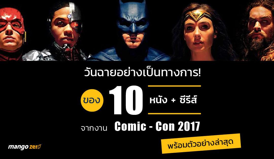 10 ตัวอย่างหนังใหม่จากงาน Comic-Con 2017 พร้อมวันฉายอย่างเป็นทางการ!