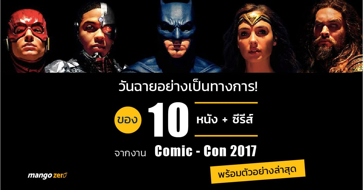 comic-con-2017-movie-trailer-release-12