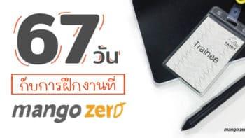 เรื่องราวของเราใน 67 วันกับการฝึกงานที่ Mango Zero