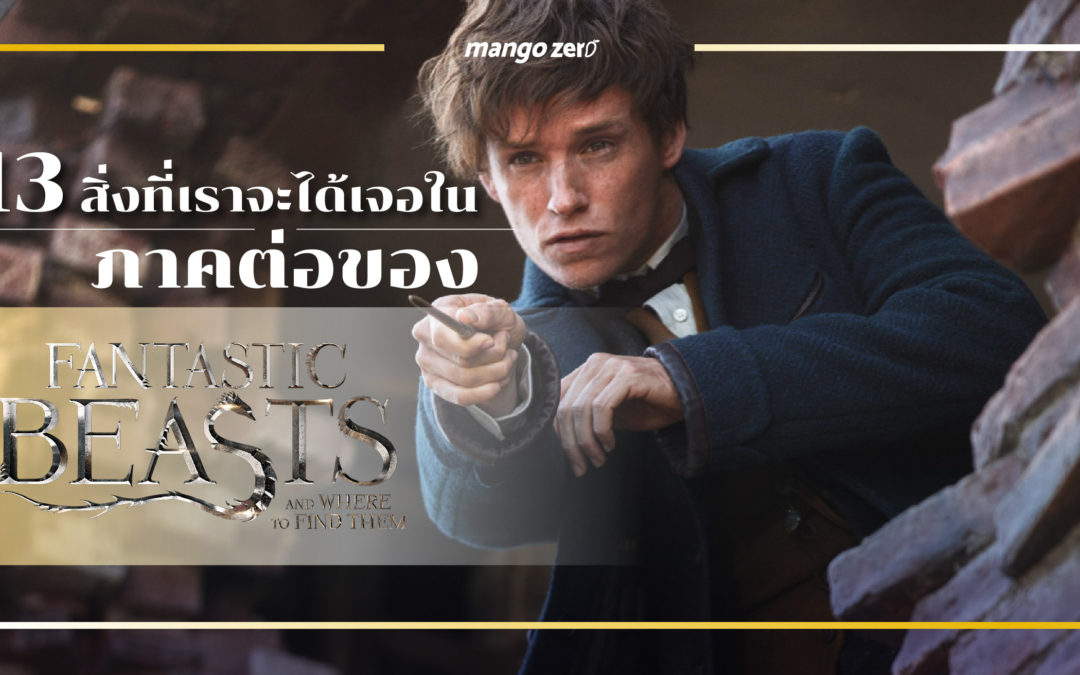 13 สิ่งที่เราจะเจอได้ในภาคต่อของ Fantastic Beasts and where to find them