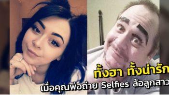 เมื่อคุณพ่อนักแสดงตลกถ่ายรูป Selfies ล้อเลียนลูกสาวจนโด่งดังบนอินเตอร์เน็ต