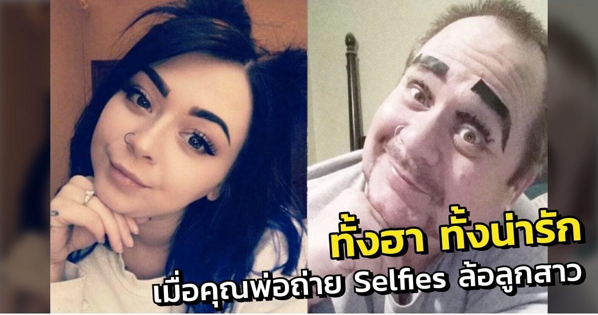 dad-recreating-daughters-selfies-featured