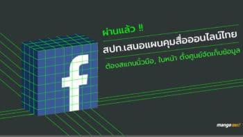 ผ่านแล้ว!! สปท.เสนอแผนคุมสื่อออนไลน์ไทย ซื้อซิมต้องสแกนนิ้วมือ,ใบหน้า, ตั้งศูนย์จัดเก็บข้อมูล ดึงพระอบรมใช้โซเชียล