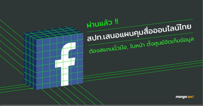 facebook-law-03