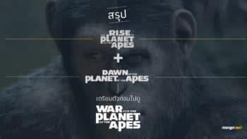 สรุป 2 in 1 :  สองภาค !! ก่อนไปดู War for the Planet of the Apes